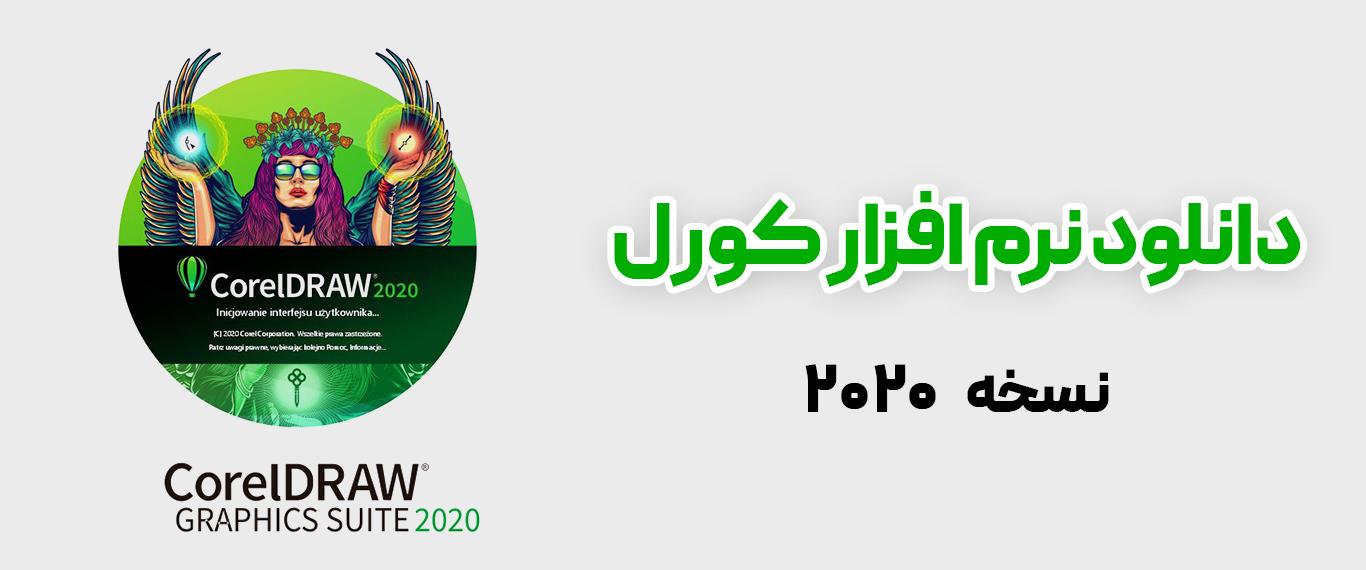 دانلود نرم افزار کورل 2020 corel graphic suite