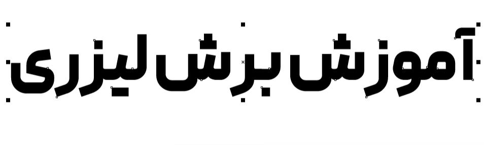 فایل نمونه اندازه گیری متراژ برش آموزش برش لیزری ایران لیزرکات