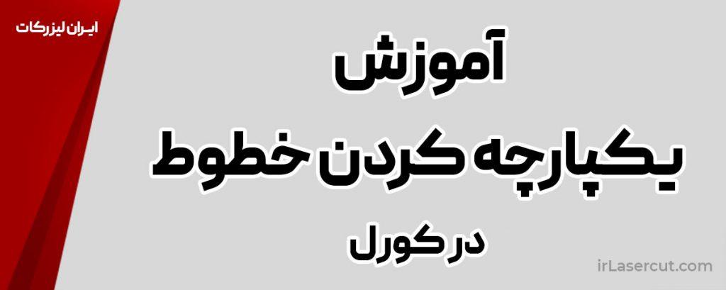 آموزش یکپارچه کردن خطوط در کورل دراو ایران لیزرکات