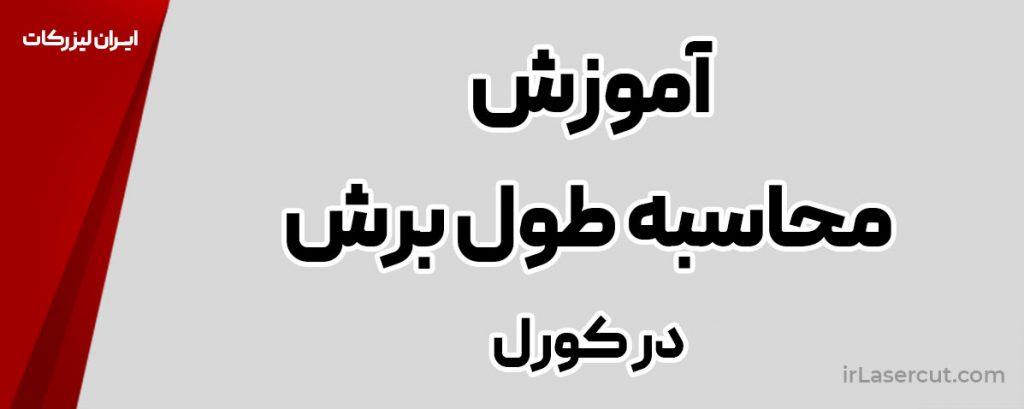 آموزش محاسبه طول برش در کورل دراو ایران لیزرکات