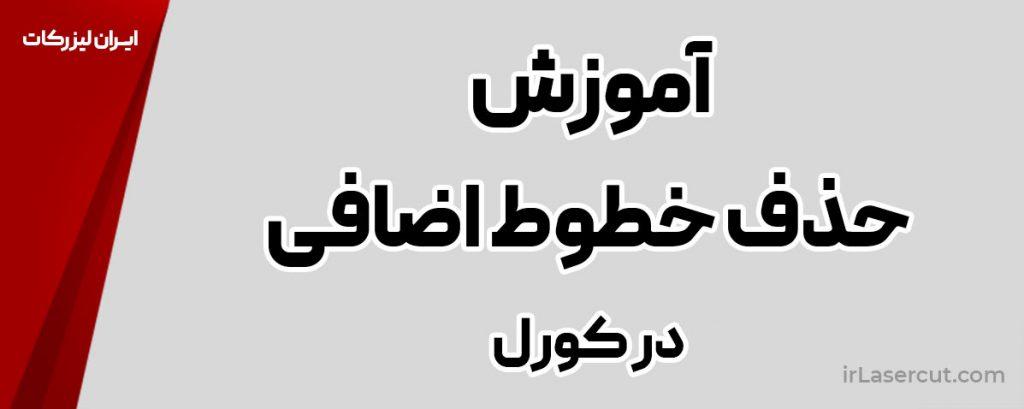 آموزش حذف خطوط اضافی در کورل دراو ایران لیزرکات