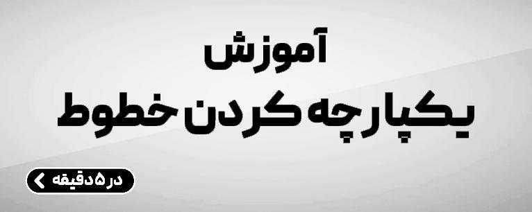 آموزش یکپارچه کردن خطوط ایران لیزرکات