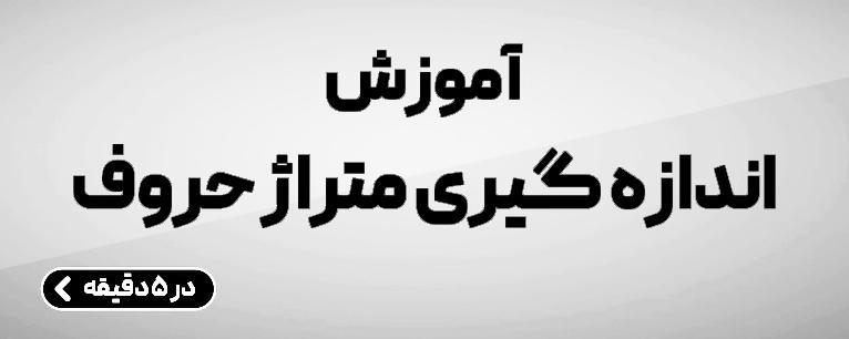 آموزش اندازه گیری متراژ حروف ایران لیزرکات