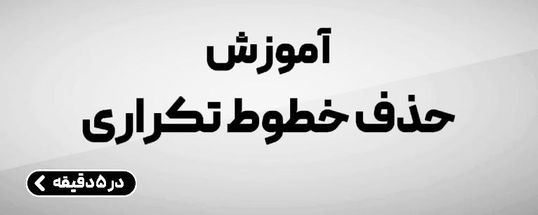 آموزش حذف خطوط تکراری ایران لیزرکات