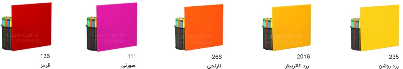 نمونه کد رنگی همراه با نام در کاتالوگ رنگی برش لیزری ایران لیزرکات